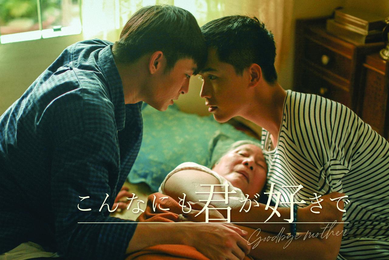 LGBTをテーマにしたベトナム映画『こんなにも君が好きで ‐goodbye mother‐』がRakuten TVで独占先行配信決定!!