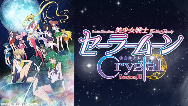 劇場版『美少女戦士 セーラームーン Eternal』がいよいよ公開!アニメシリーズの歴史を振り返る!