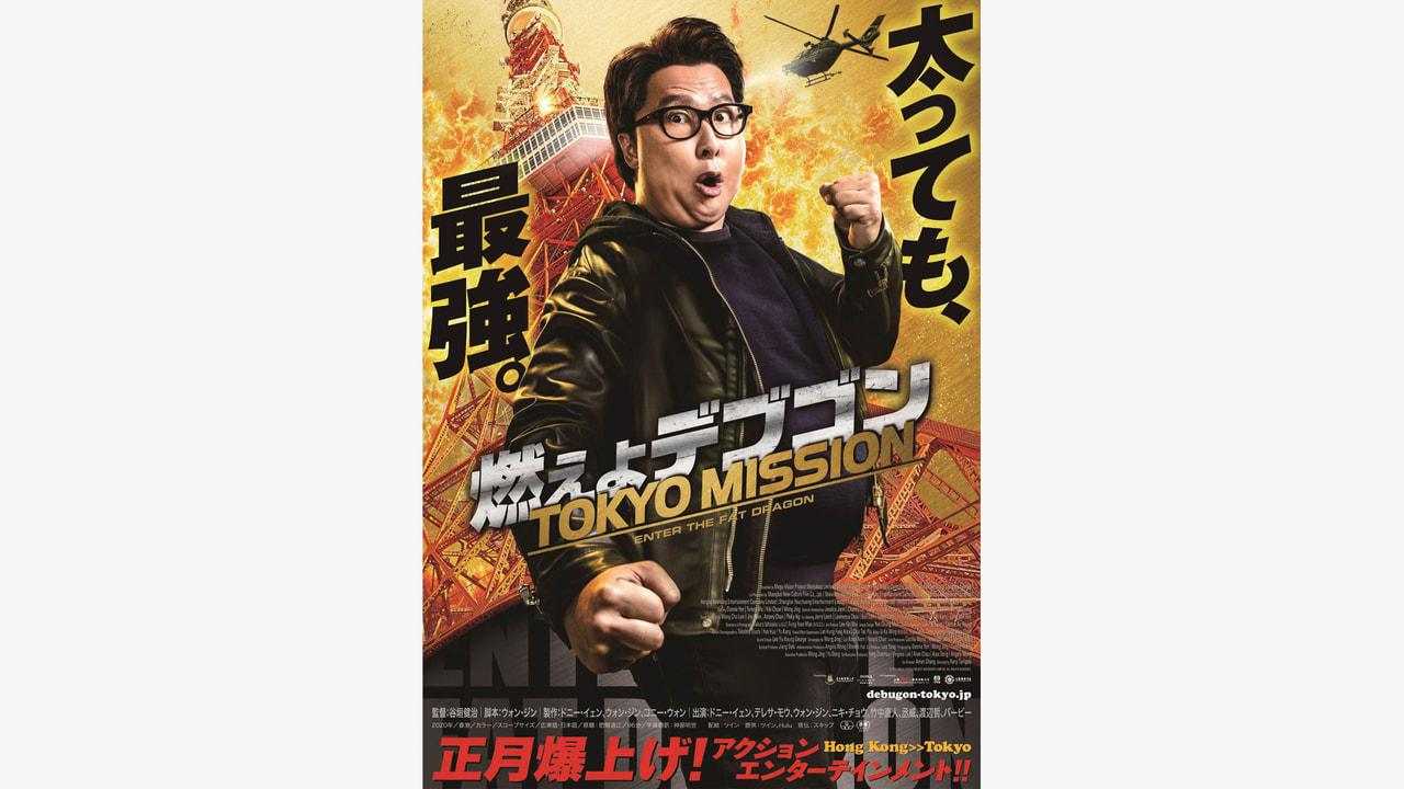 ドニー・イェン主演の映画『燃えよデブゴン/TOKYO MISSION』の予告映像&ビジュアルが解禁!
