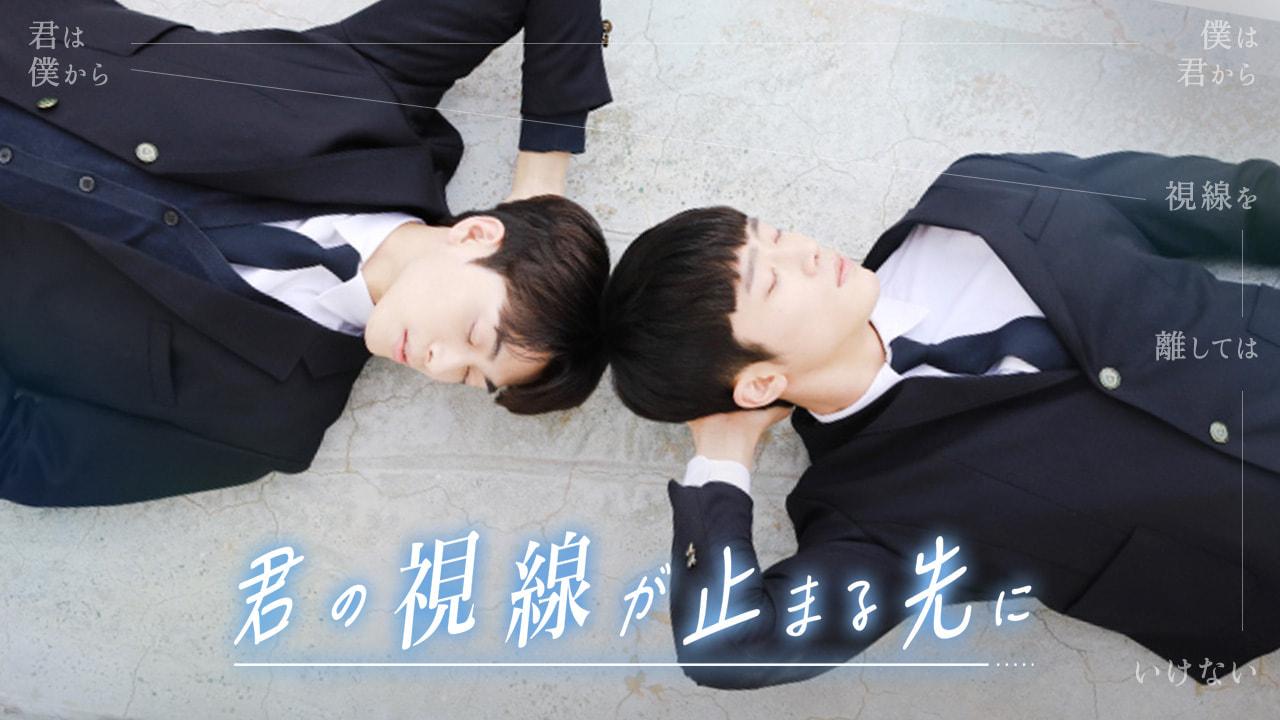 『君の視線が止まる先に』がアジアドラマ・プレミアム・チャンネルで見放題スタート!