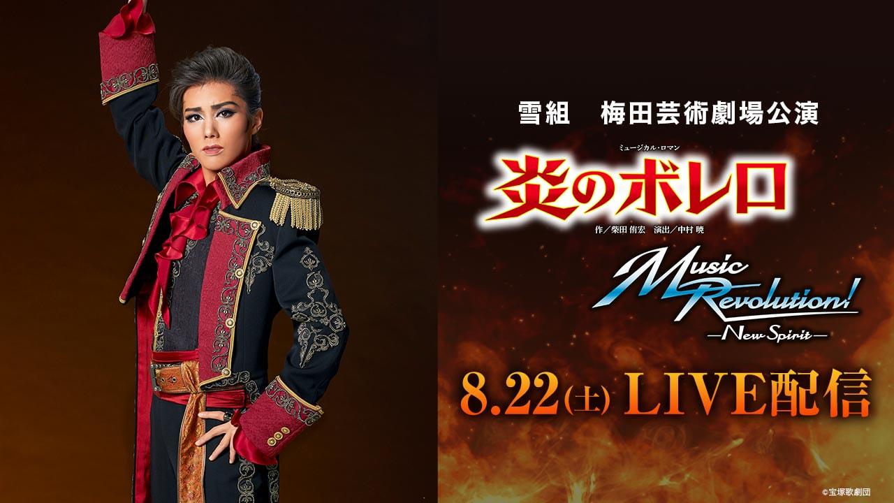 宝塚歌劇の雪組 梅田芸術劇場公演『炎のボレロ』『Music Revolution! -New Spirit-』LIVE配信が8月3日(月)から販売開始。