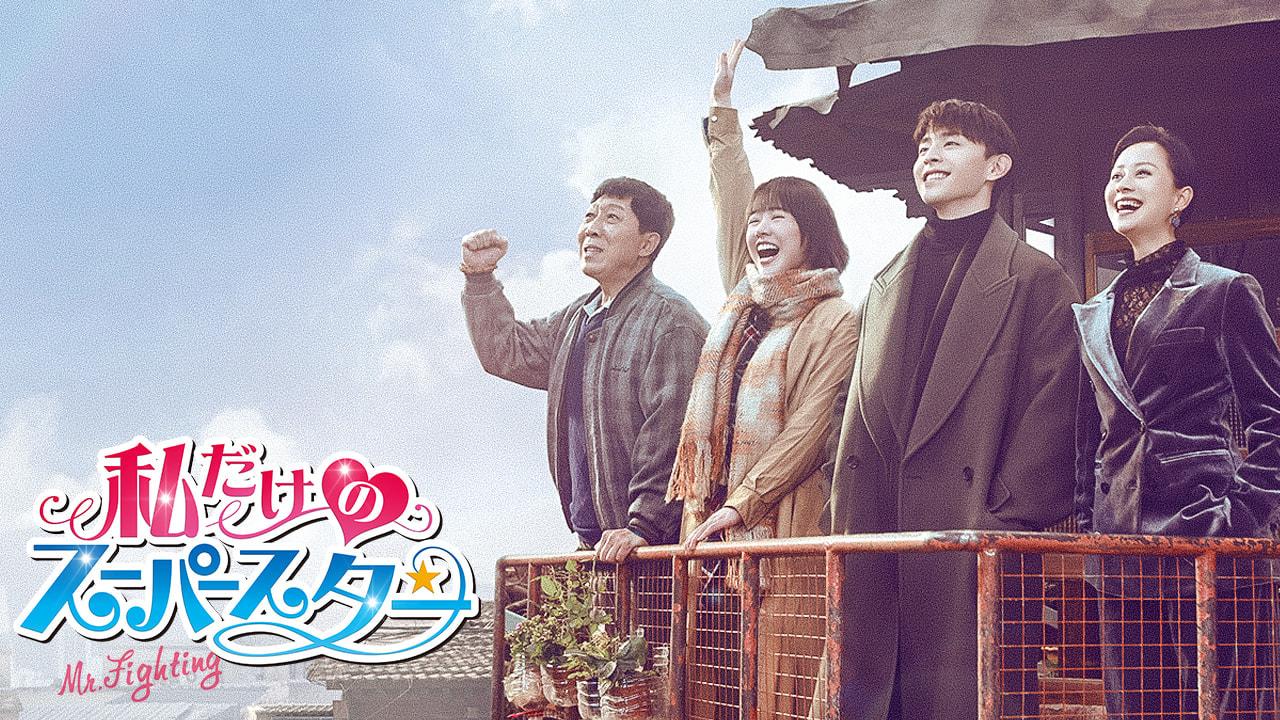 『私だけのスーパースター~Mr.Fighting~』が配信スタート!全話観られるのはRakuten TVだけ!