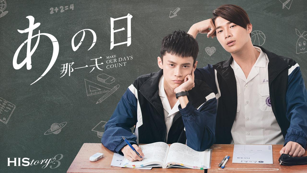 『HIStory3 那一天~あの日』がアジアドラマ・プレミアムチャンネルで見放題スタート!