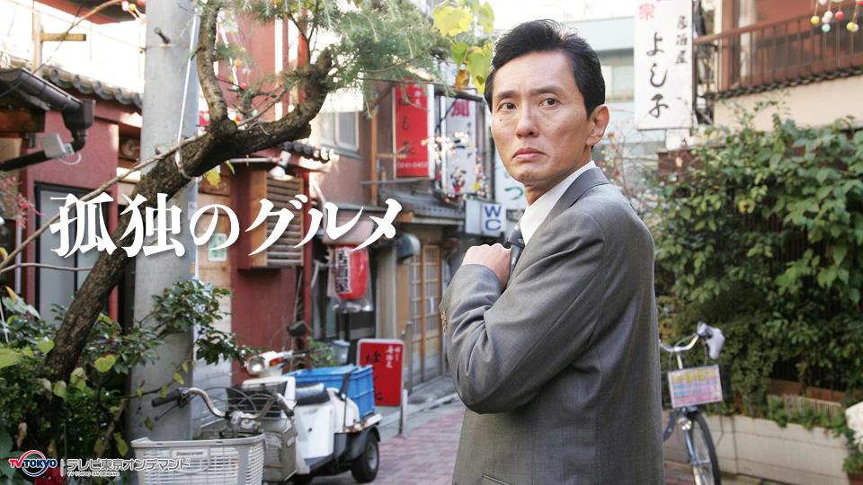 ドラマ『孤独のグルメ Season9』松重豊の出演作品をご紹介!
