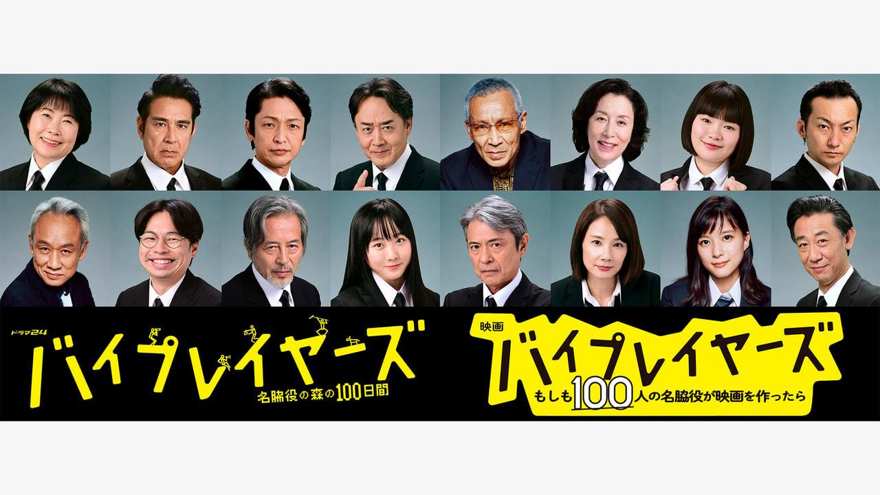 『バイプレイヤーズ~名脇役の森の100日間~』の追加キャスト16名を解禁!!