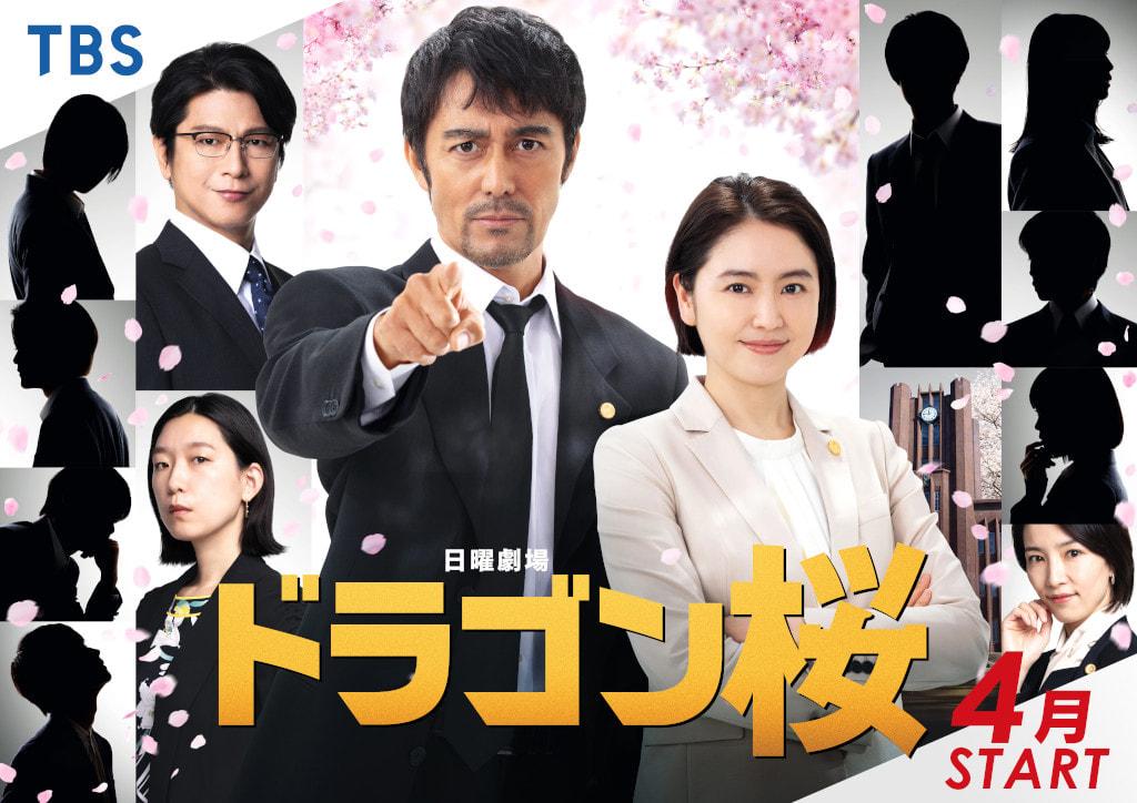 及川光博、早霧せいな、江口のりこ出演! 新ドラマ『ドラゴン桜』のキャストが続々発表!