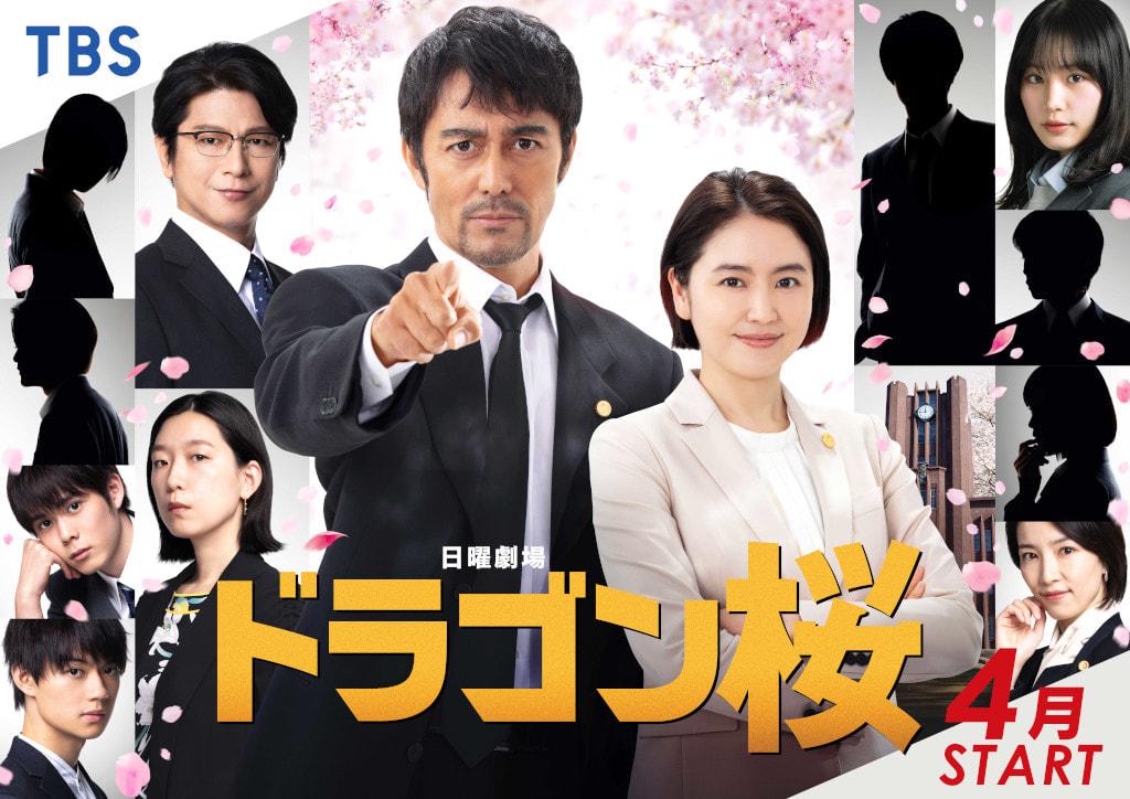 『ドラゴン桜』、新キャスト解禁!若手俳優・細田佳央太が東大専科の生徒役で出演
