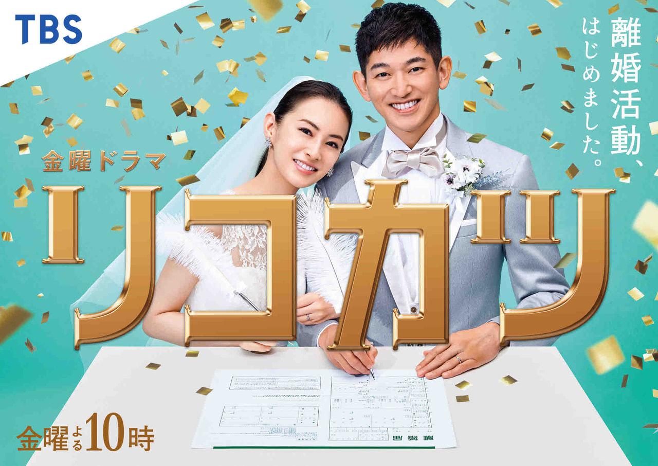米津玄師の新曲が、北川景子&永山瑛太が出演するドラマ『リコカツ』の主題歌に決定!
