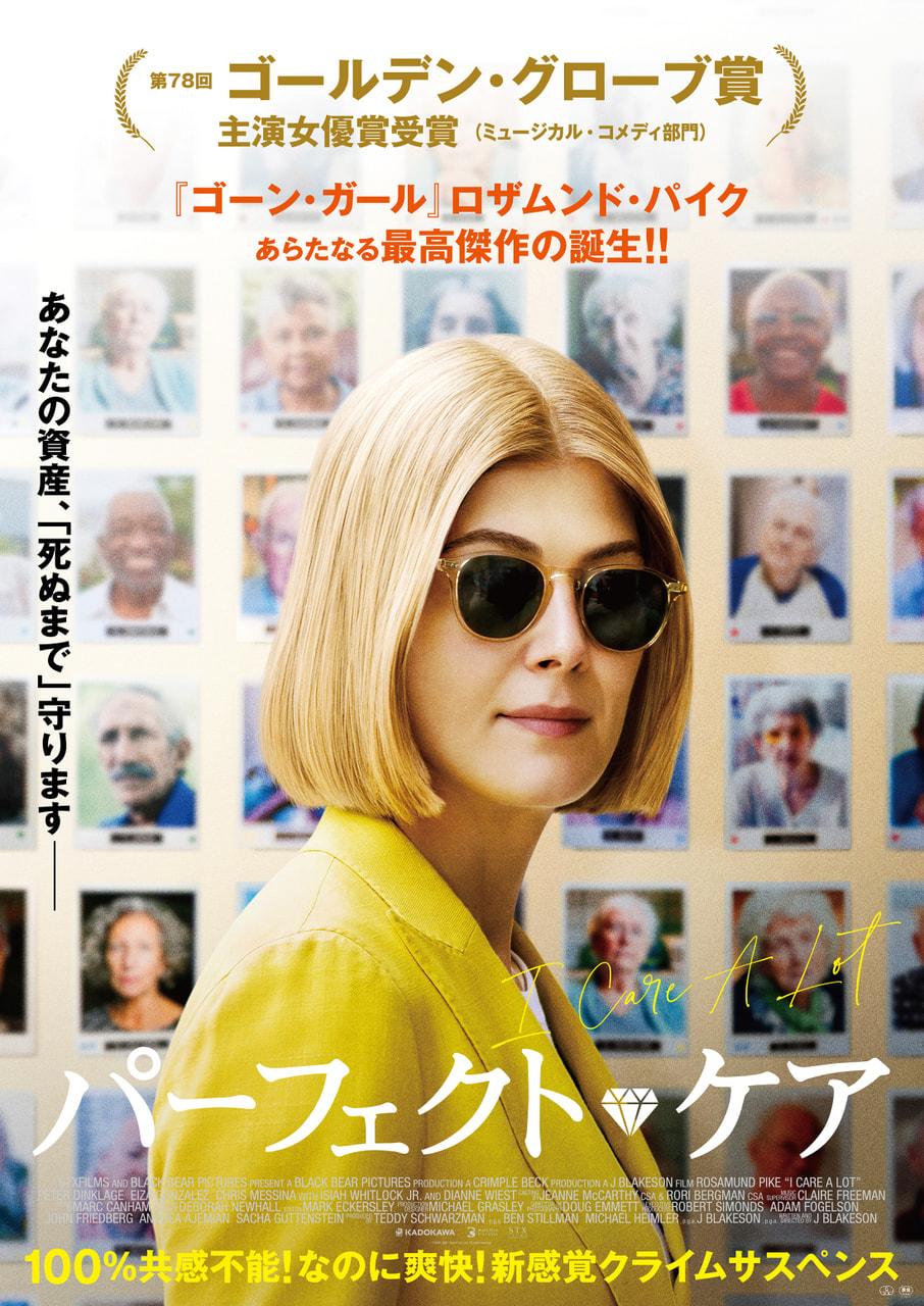 ロザムンド・パイク主演『パーフェクト・ケア』日本公開決定!