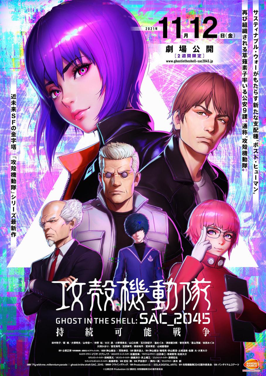 映画『攻殻機動隊 SAC_2045 持続可能戦争』が2021年11月12日(金)劇場公開決定!!
