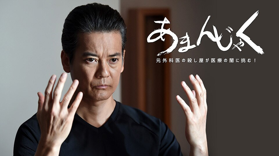 ドラマ『ボイスⅡ 110緊急指令室』唐沢寿明、真木よう子の出演作品をご紹介!