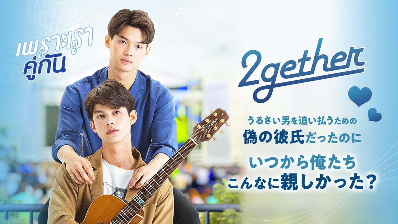 【更新】タイの超人気BLドラマ『2gether』がRakuten TVで配信中!