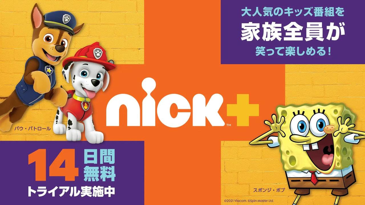 『スポンジ・ボブ』『パウ・パトロール』などの人気キッズ番組が多数!定額見放題「Nick+」(ニック・プラス)がRakuten TVに登場!
