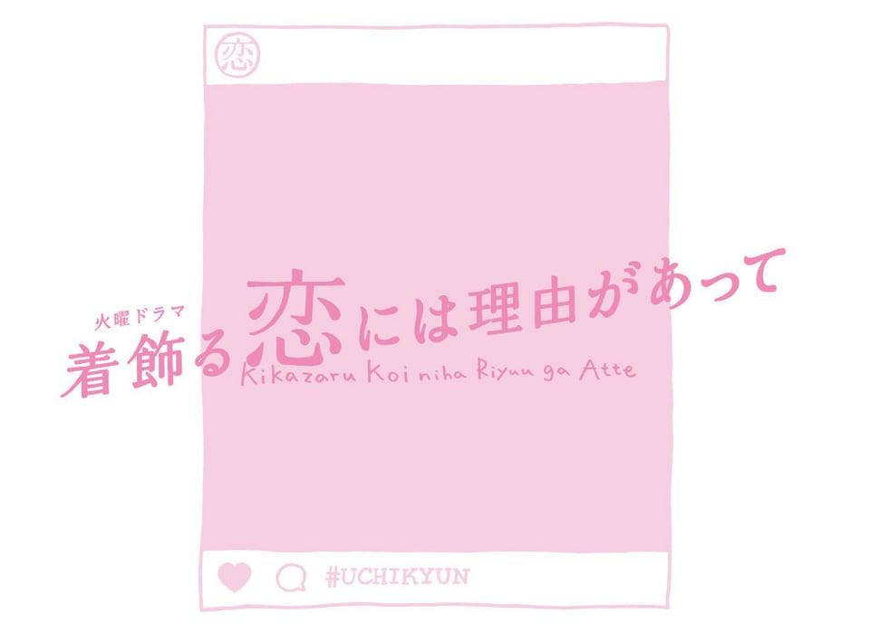 金子ありさ脚本の新ドラマ『着飾る恋には理由があって』が4月からスタート!