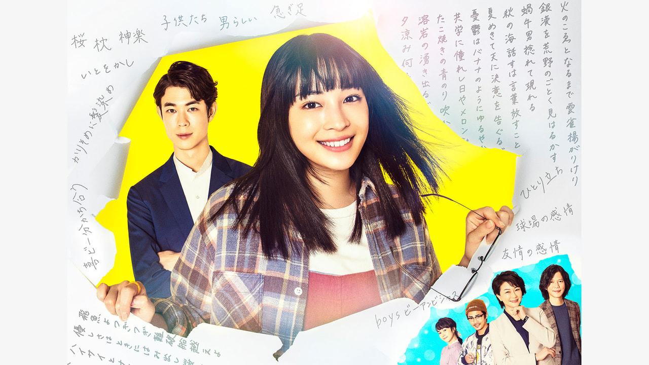 広瀬すず、WOWOWの主演ドラマで俳句とラップに挑戦!!『あんのリリック』キーカット公開