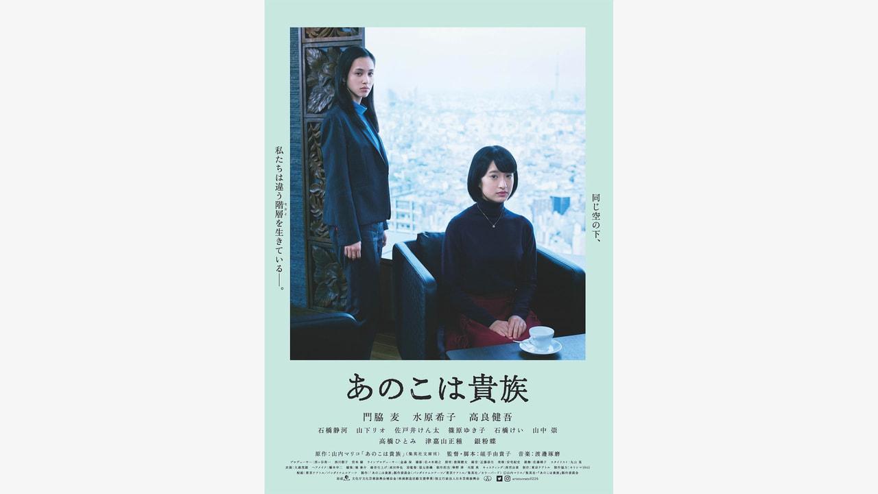 門脇麦と水原希子が共演の映画『あのこは貴族』の予告編&ビジュアルが解禁!