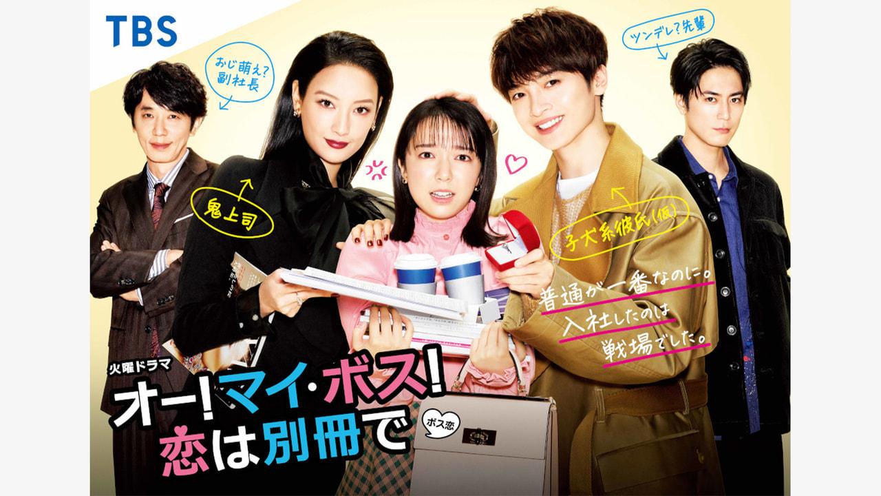 『オー!マイ・ボス!恋は別冊で』上白石萌音らメインキャスト5人のポスタービジュアルが解禁!!