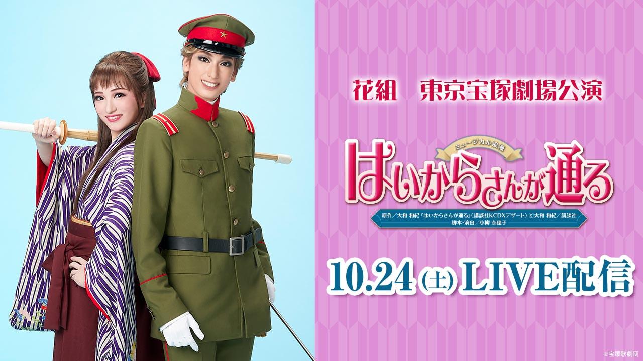 宝塚歌劇3公演が新たにRakuten TVでLIVE配信決定!