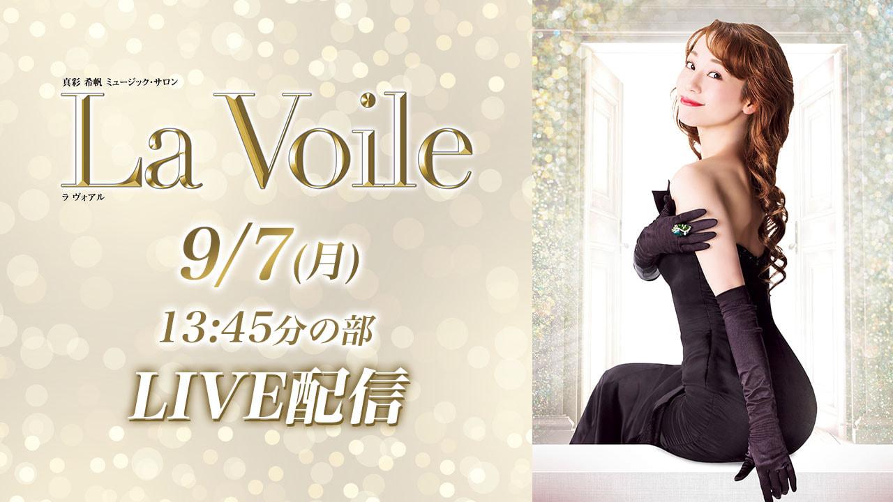 真彩 希帆 1Day Special LIVE 『La Voile(ラ ヴォアル)』が販売開始!