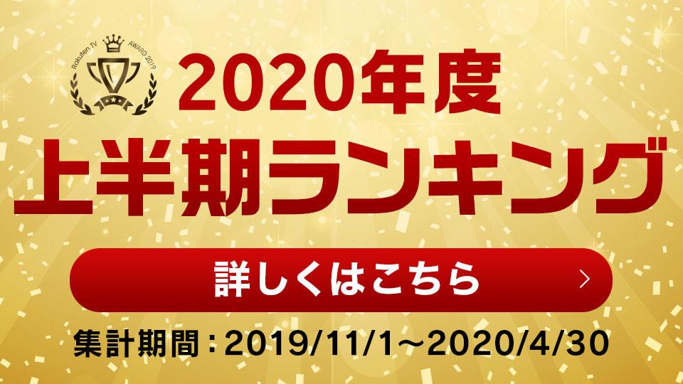 Rakuten TV 2020上半期ランキング発表!