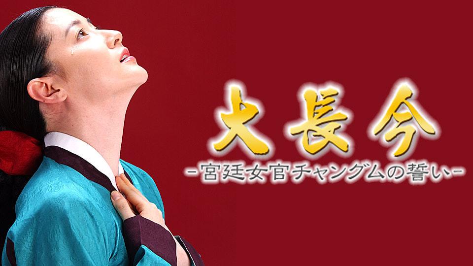 編集部イチオシ!Rakuten TVで配信中の韓国時代劇ドラマのご紹介