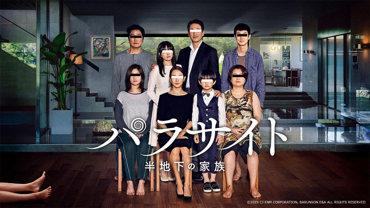 「パラサイト」半地下の家族 アカデミー賞受賞作がRakuten TVでいよいよ配信開始!