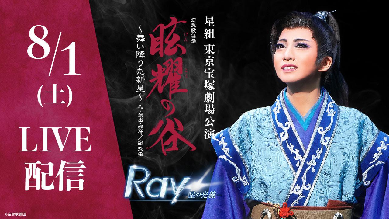 宝塚歌劇、8月の2公演をRakuten TVでライブ配信決定!