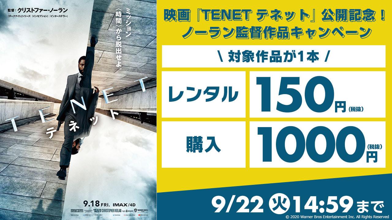 映画『TENET テネット』公開記念!ノーラン監督作品のセール開催