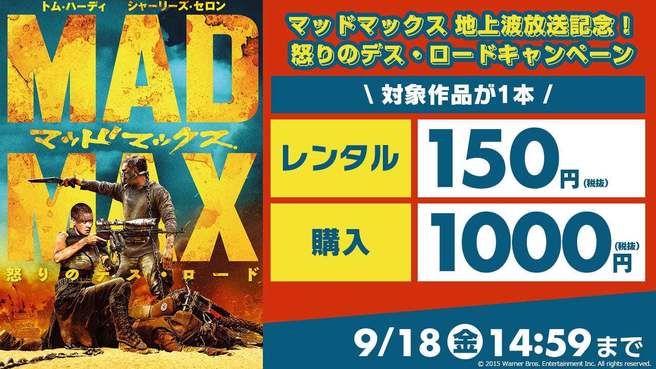 マッドマックス 地上波放送記念!Rakuten TVで「怒りのデス・ロードキャンペーン」開催中