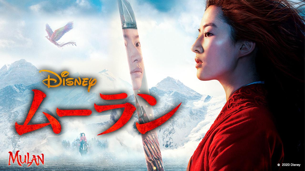 明日海りおが吹き替え版で出演!ディズニー最新作『ムーラン』がRakuten TVで配信スタート