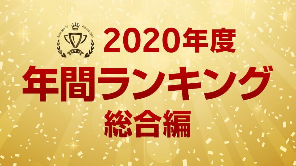 【Rakuten TV年間ランキング】今年はBLがランキングを席巻!総合編