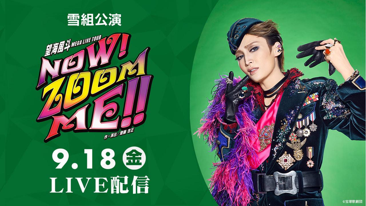 望海風斗 MEGA LIVE TOUR『NOW! ZOOM ME!!』のLIVE配信が決定!