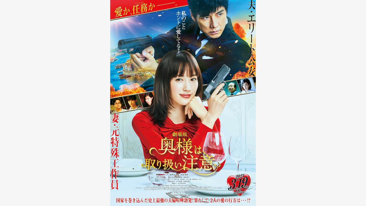 綾瀬はるか主演の映画『奥様は、取り扱い注意』の公開日&ポスタービジュアルが解禁!