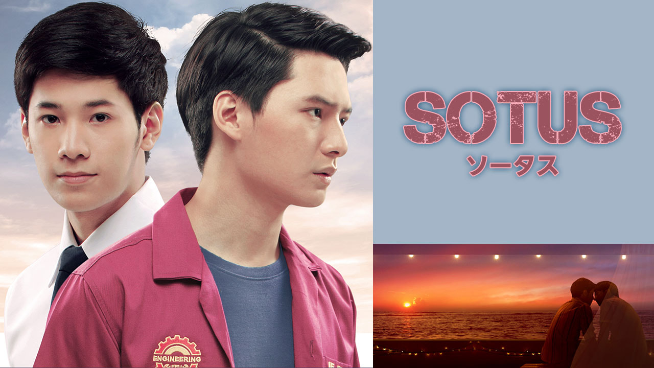 『SOTUS/ソータス』、『ハイロイン』がアジアドラマ・プレミアムチャンネルで見放題スタート!
