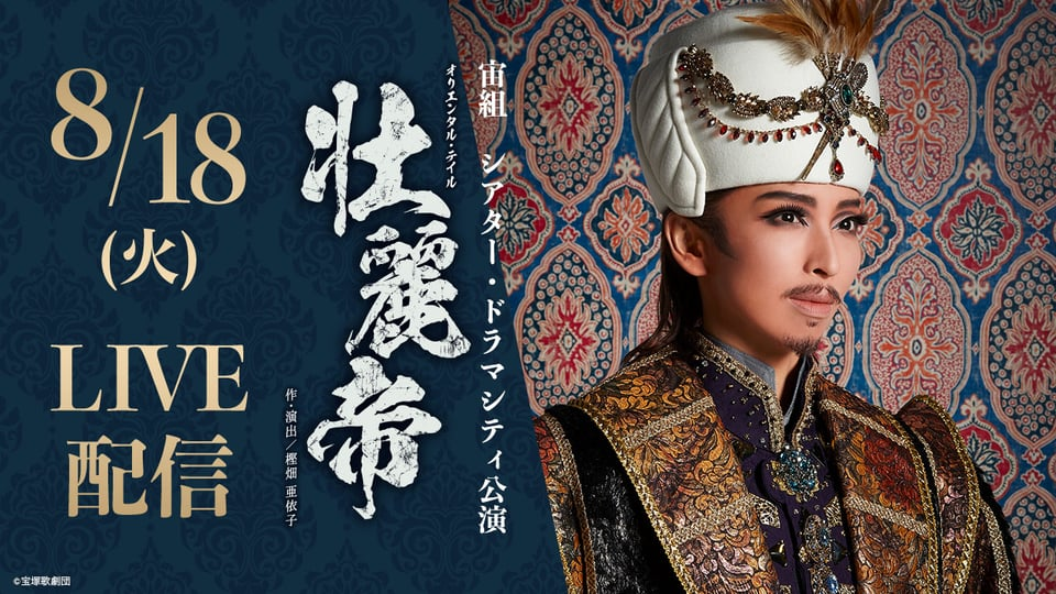 宝塚歌劇、8月の2公演をRakuten TVで追加ライブ配信決定!