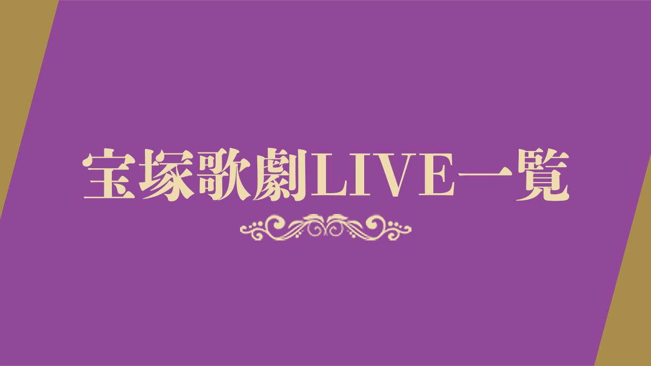 宝塚歌劇LIVE配信一覧ページを公開