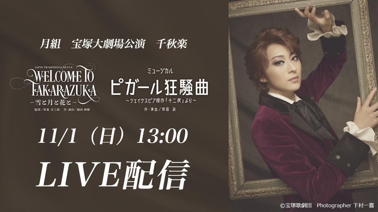 宝塚歌劇 月組の宝塚大劇場での千秋楽公演がRakuten TVでLIVE配信決定!