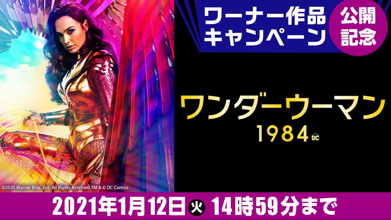 映画『ワンダーウーマン 1984』公開記念!Rakuten TVで関連作品のキャンペーン開催