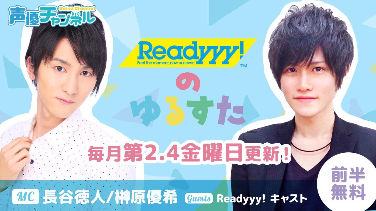長谷徳人、榊原優希の『Readyyy! の ゆるすた』と大河元気の『DX 大変恐れいりますが、大河元気のラジオです。』が7月31日(金)からRakuten TV声優チャンネルで配信再開!